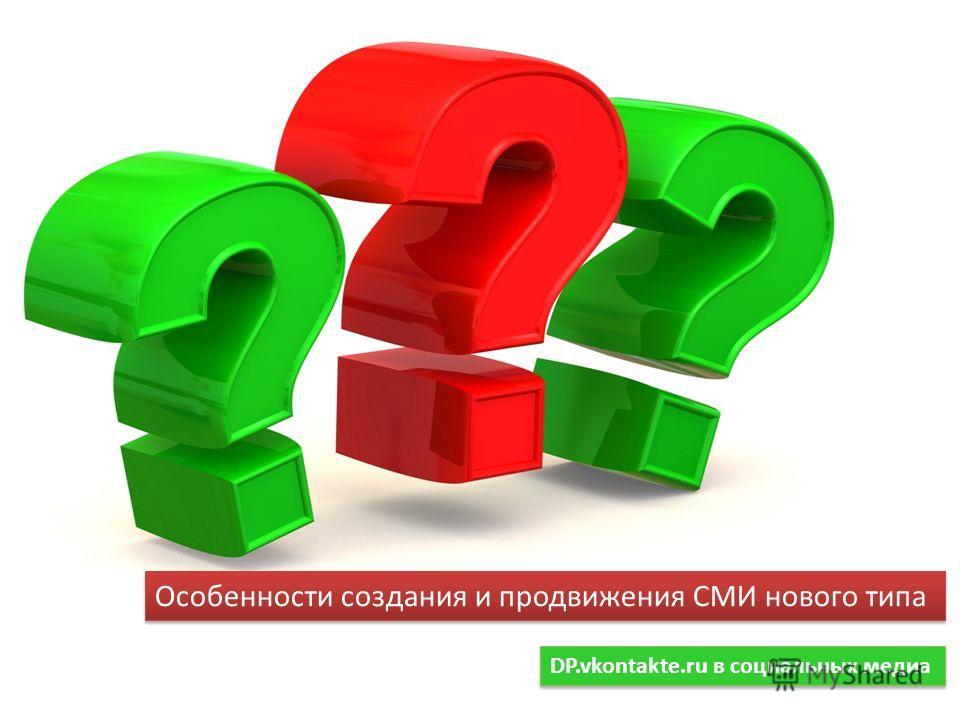 Особенности создания и продвижения СМИ нового типа DP.vkontakte.ru в социальных медиа