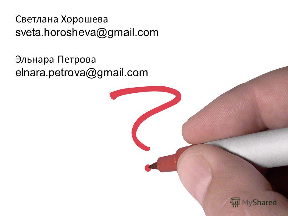 Светлана Хорошева sveta.horosheva@gmail.com Эльнара Петрова elnara.petrova@gmail.com