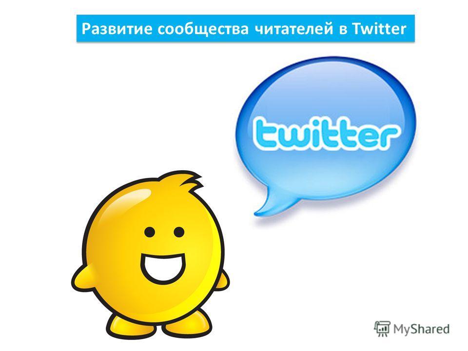 Развитие сообщества читателей в Twitter