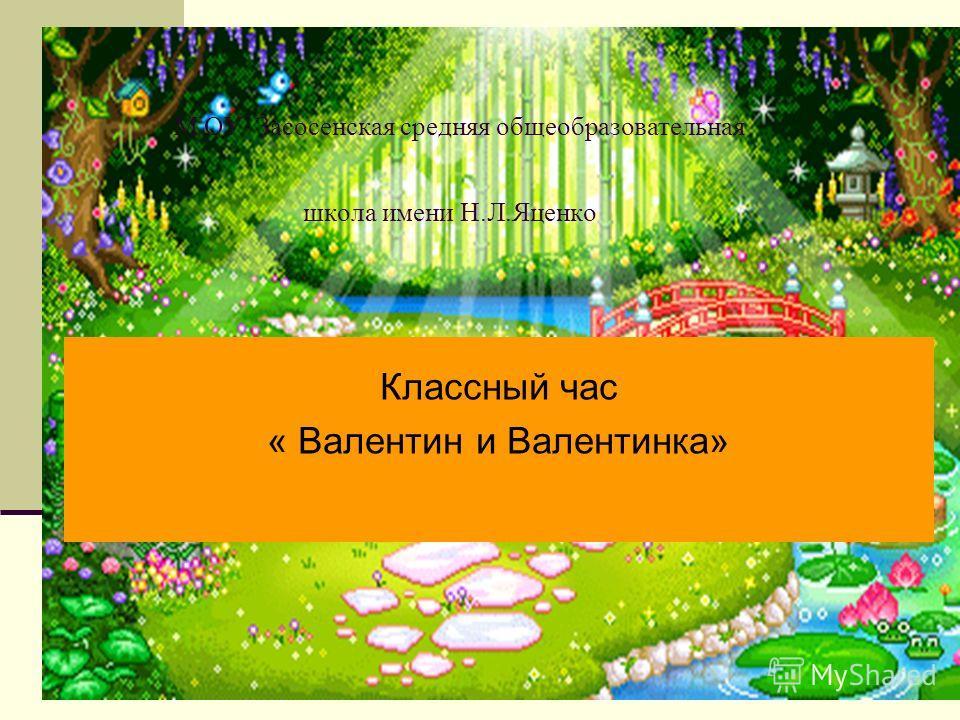 Классный час « Валентин и Валентинка» М ОУ Засосенская средняя общеобразовательная школа имени Н.Л.Яценко