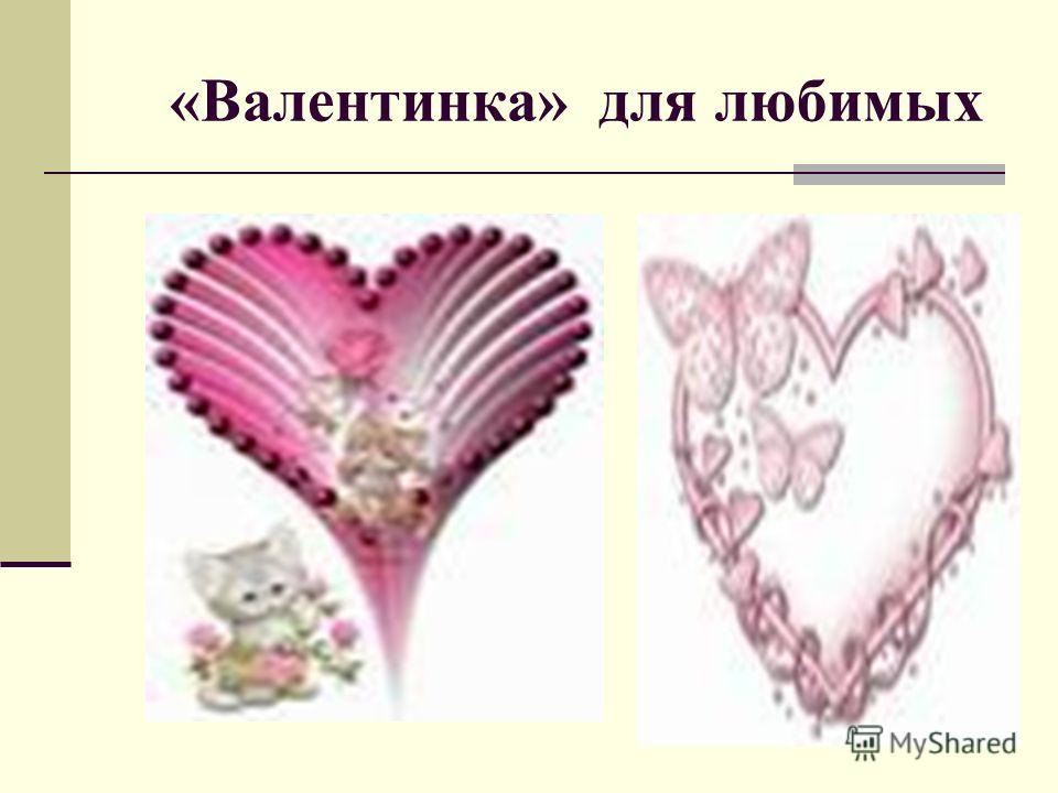 «Валентинка» для любимых