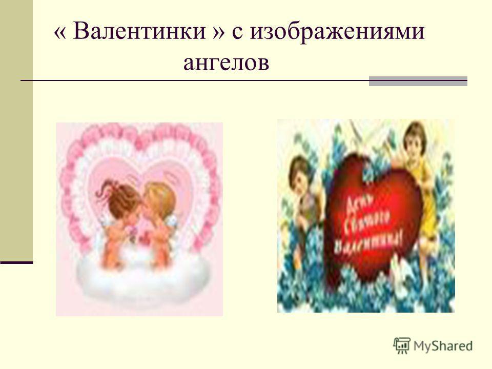 « Валентинки » с изображениями ангелов