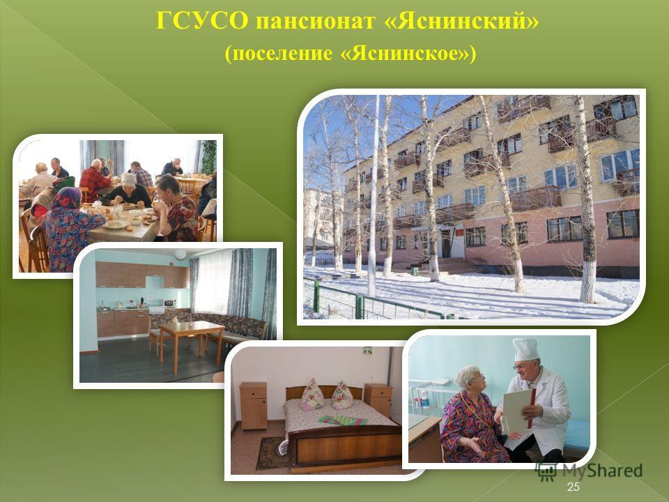 25 ГСУСО пансионат «Яснинский» (поселение «Яснинское»)