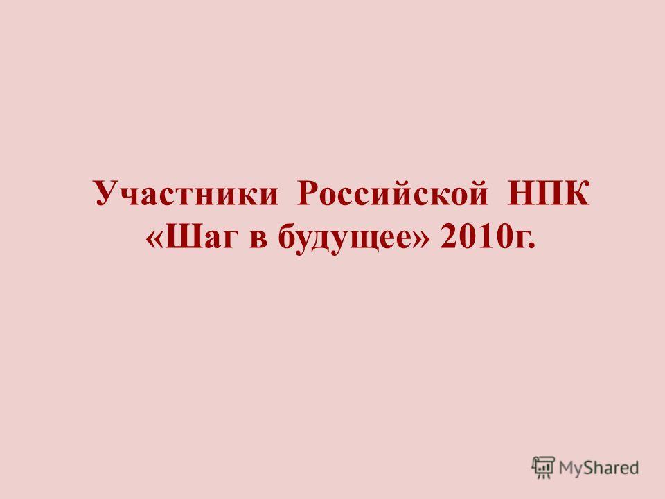 Участники Российской НПК «Шаг в будущее» 2010г.