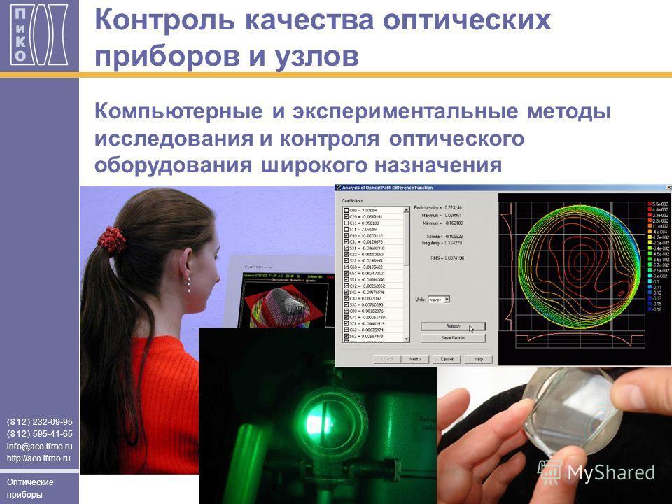 (812) 232-09-95 (812) 595-41-65 info@aco.ifmo.ru http://aco.ifmo.ru Оптические приборы Компьютерные и экспериментальные методы исследования и контроля оптического оборудования широкого назначения Контроль качества оптических приборов и узлов