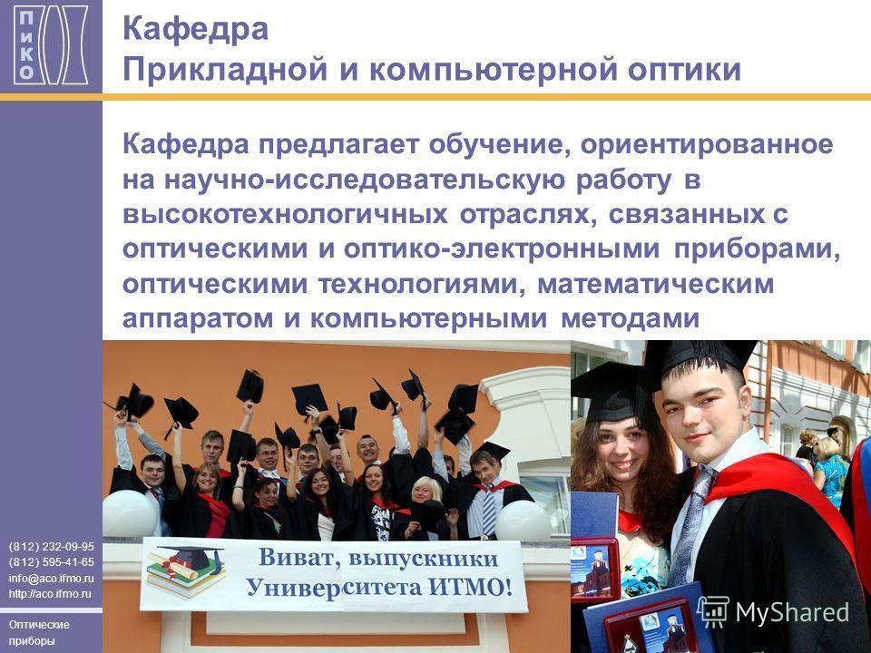 (812) 232-09-95 (812) 595-41-65 info@aco.ifmo.ru http://aco.ifmo.ru Оптические приборы Кафедра предлагает обучение, ориентированное на научно-исследовательскую работу в высокотехнологичных отраслях, связанных с оптическими и оптико-электронными прибо