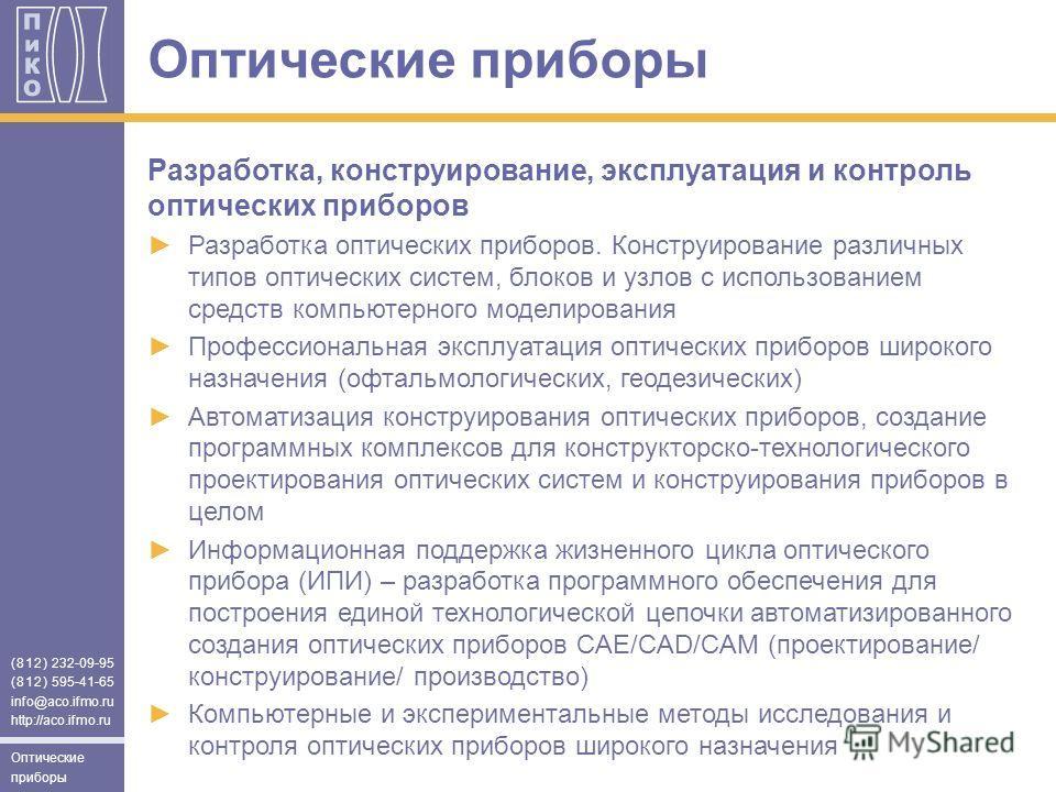 (812) 232-09-95 (812) 595-41-65 info@aco.ifmo.ru http://aco.ifmo.ru Оптические приборы Разработка, конструирование, эксплуатация и контроль оптических приборов Разработка оптических приборов. Конструирование различных типов оптических систем, блоков