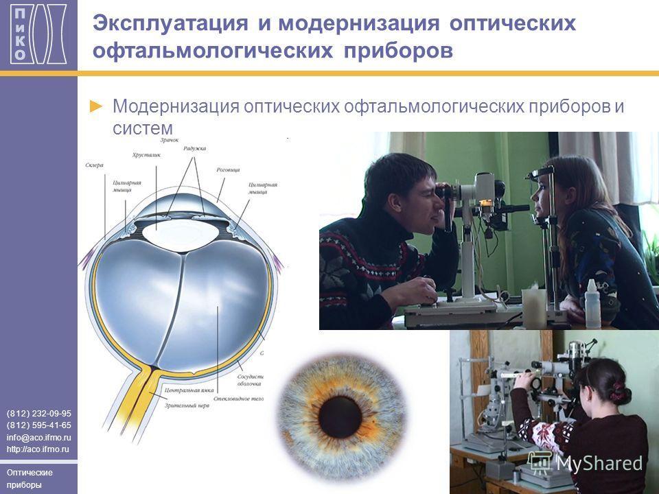 (812) 232-09-95 (812) 595-41-65 info@aco.ifmo.ru http://aco.ifmo.ru Оптические приборы Модернизация оптических офтальмологических приборов и систем Эксплуатация и модернизация оптических офтальмологических приборов