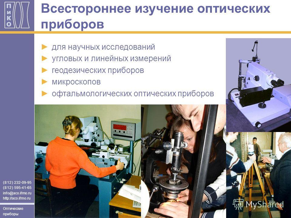 (812) 232-09-95 (812) 595-41-65 info@aco.ifmo.ru http://aco.ifmo.ru Оптические приборы для научных исследований угловых и линейных измерений геодезических приборов микроскопов офтальмологических оптических приборов Всестороннее изучение оптических пр