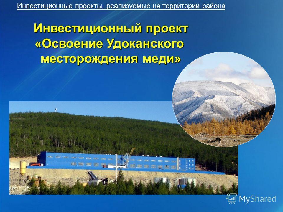 Инвестиционные проекты, реализуемые на территории района Инвестиционный проект «Освоение Удоканского месторождения меди»