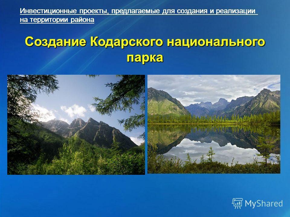 Создание Кодарского национального парка Инвестиционные проекты, предлагаемые для создания и реализации на территории района Создание Кодарского национального парка Инвестиционные проекты, предлагаемые для создания и реализации на территории района Ин