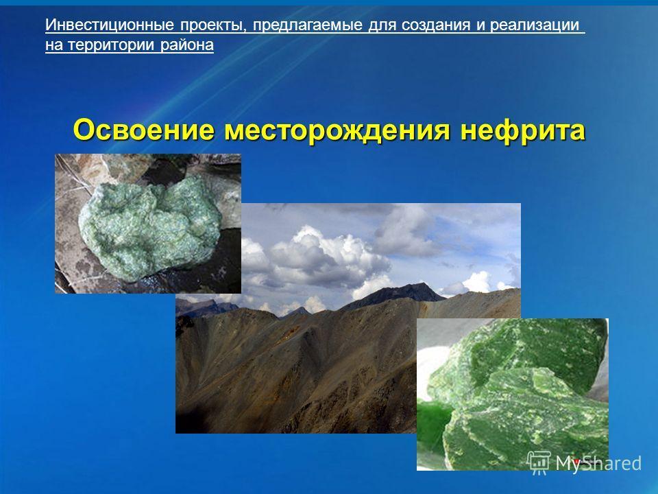 крупнейшие месторождения нефрита