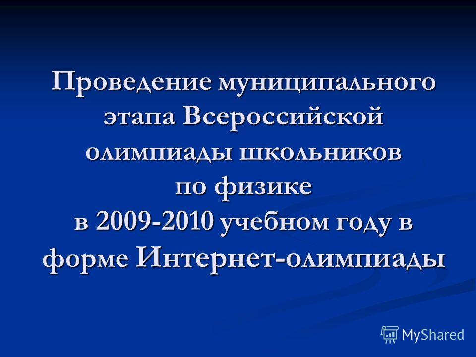 Проведение муниципального этапа Всероссийской олимпиады школьников по физике в 2009-2010 учебном году в форме Интернет-олимпиады