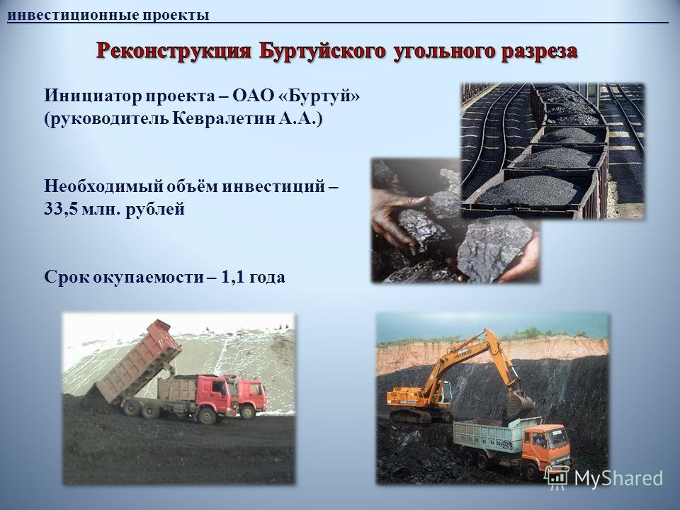 инвестиционные проекты______________________________________________________ Инициатор проекта – ОАО «Буртуй» (руководитель Кевралетин А.А.) Необходимый объём инвестиций – 33,5 млн. рублей Срок окупаемости – 1,1 года