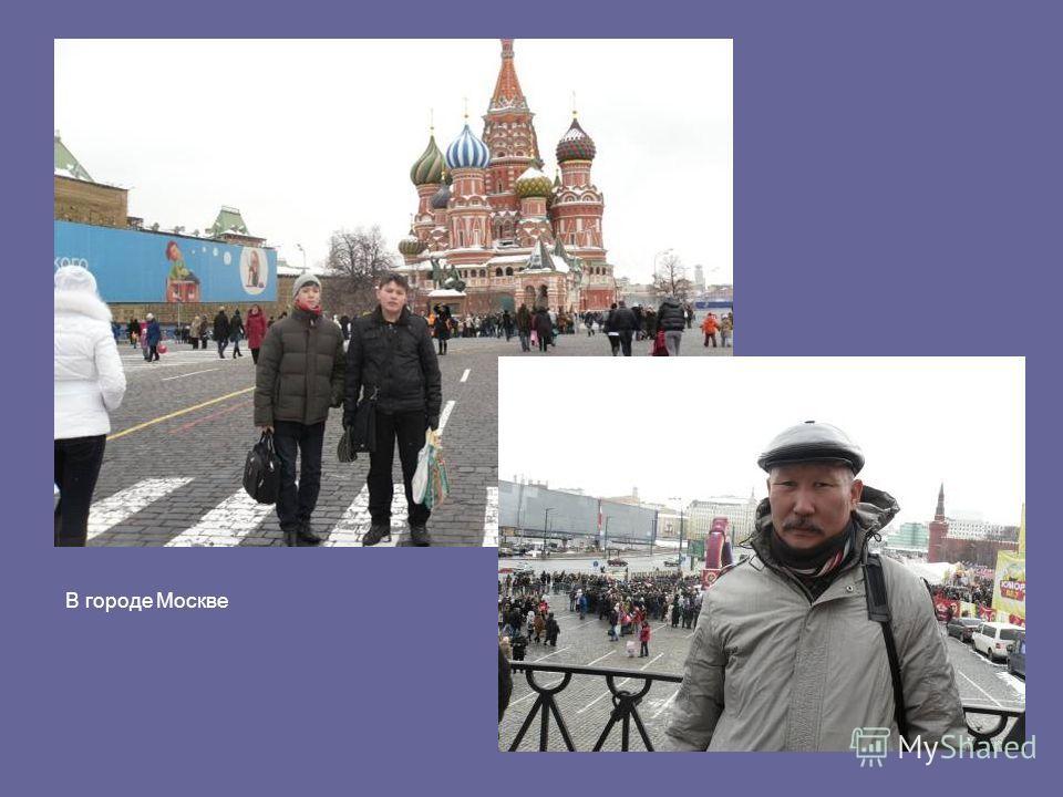 В городе Москве