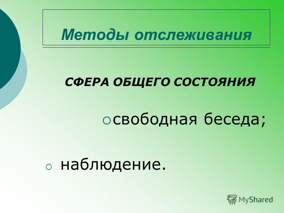 Методы отслеживания СФЕРА ОБЩЕГО СОСТОЯНИЯ свободная беседа; наблюдение.