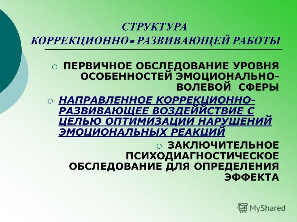 ПЕРВИЧНОЕ ОБСЛЕДОВАНИЕ УРОВНЯ ОСОБЕННОСТЕЙ ЭМОЦИОНАЛЬНО- ВОЛЕВОЙ СФЕРЫ НАПРАВЛЕННОЕ КОРРЕКЦИОННО- РАЗВИВАЮЩЕЕ ВОЗДЕЙЙСТВИЕ С ЦЕЛЬЮ ОПТИМИЗАЦИИ НАРУШЕНИЙ ЭМОЦИОНАЛЬНЫХ РЕАКЦИЙ ЗАКЛЮЧИТЕЛЬНОЕ ПСИХОДИАГНОСТИЧЕСКОЕ ОБСЛЕДОВАНИЕ ДЛЯ ОПРЕДЕЛЕНИЯ ЭФФЕКТА СТ