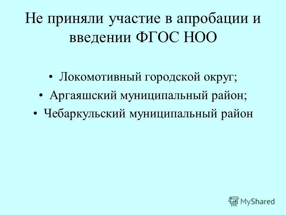 Не приняли участие в апробации и введении ФГОС НОО Локомотивный городской округ; Аргаяшский муниципальный район; Чебаркульский муниципальный район