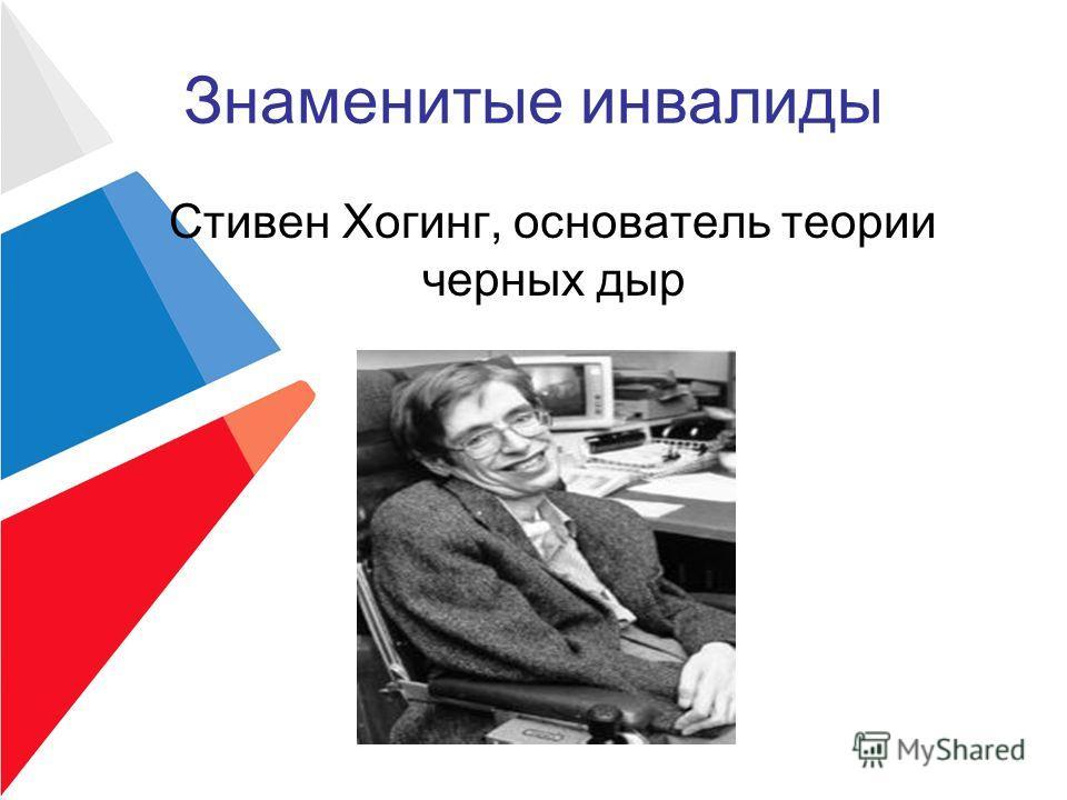 Знаменитые инвалиды Стивен Хогинг, основатель теории черных дыр