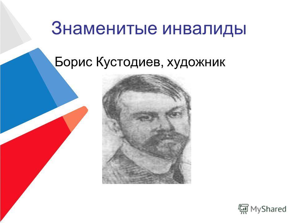 Знаменитые инвалиды Борис Кустодиев, художник