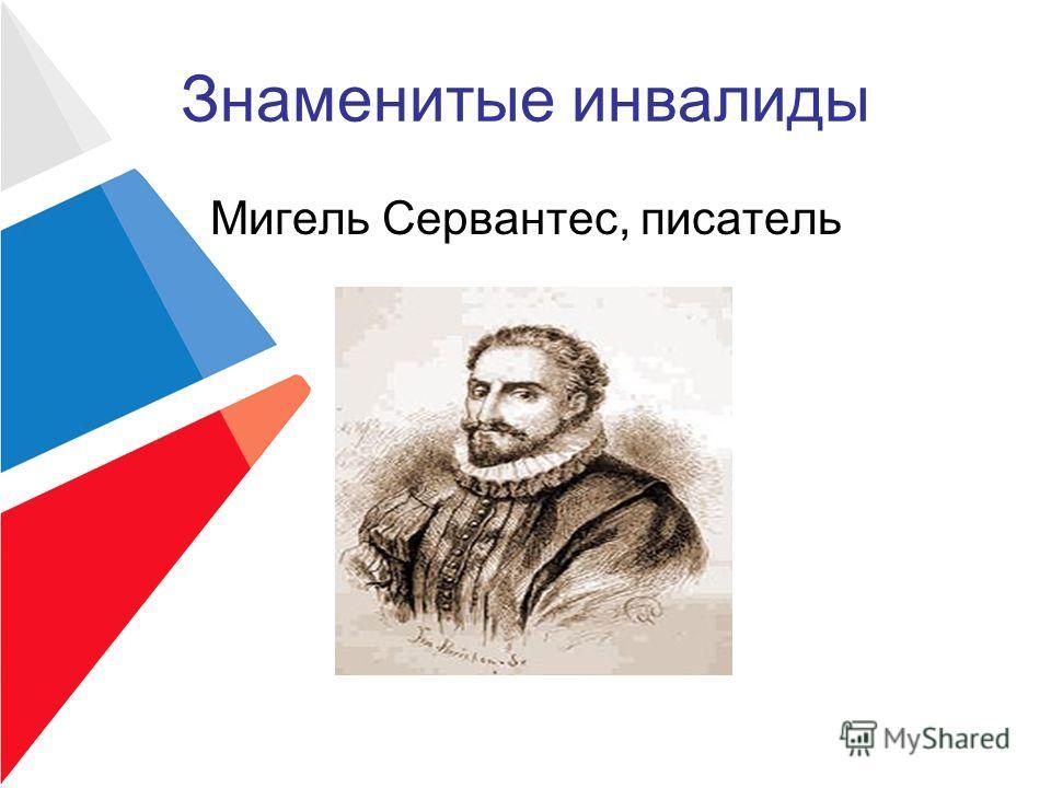 Знаменитые инвалиды Мигель Сервантес, писатель