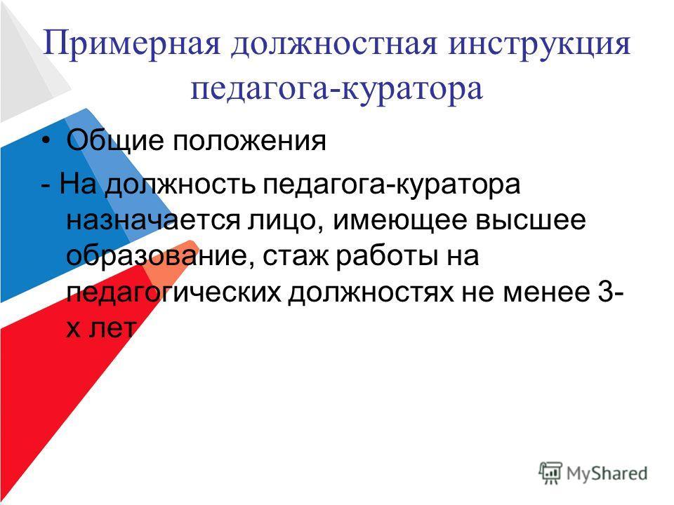 Должностная Инструкция Художника В Спортивной Школе - фото 3