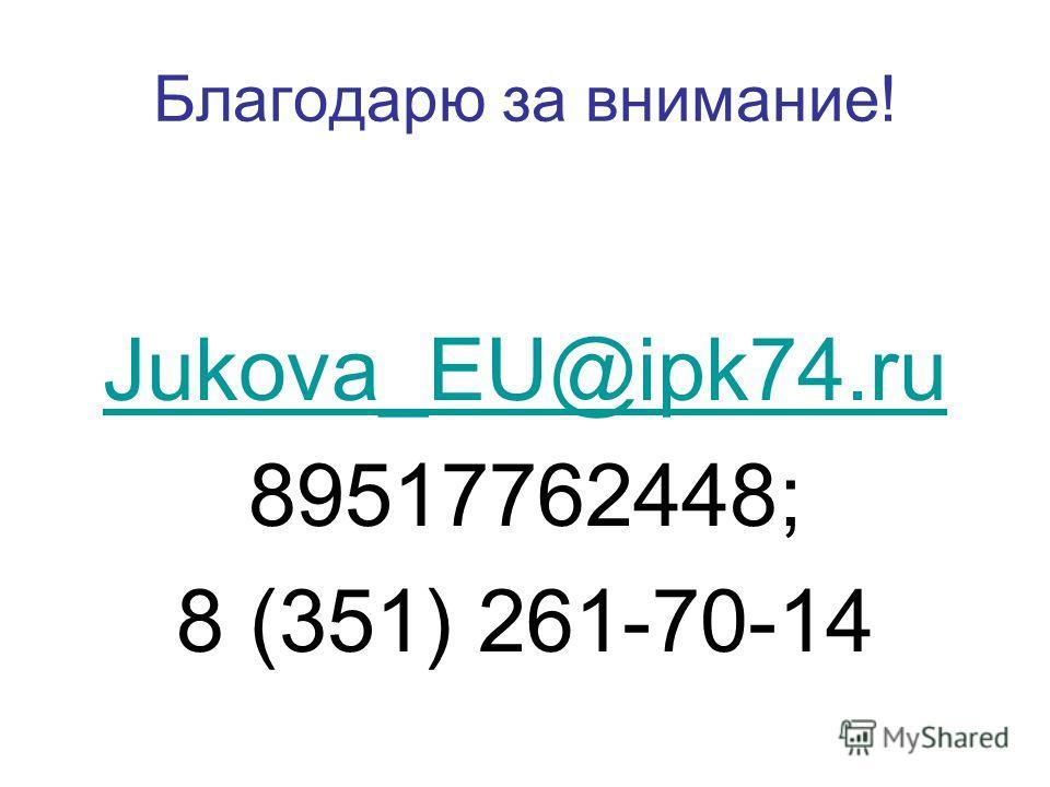Благодарю за внимание! Jukova_EU@ipk74.ru 89517762448; 8 (351) 261-70-14