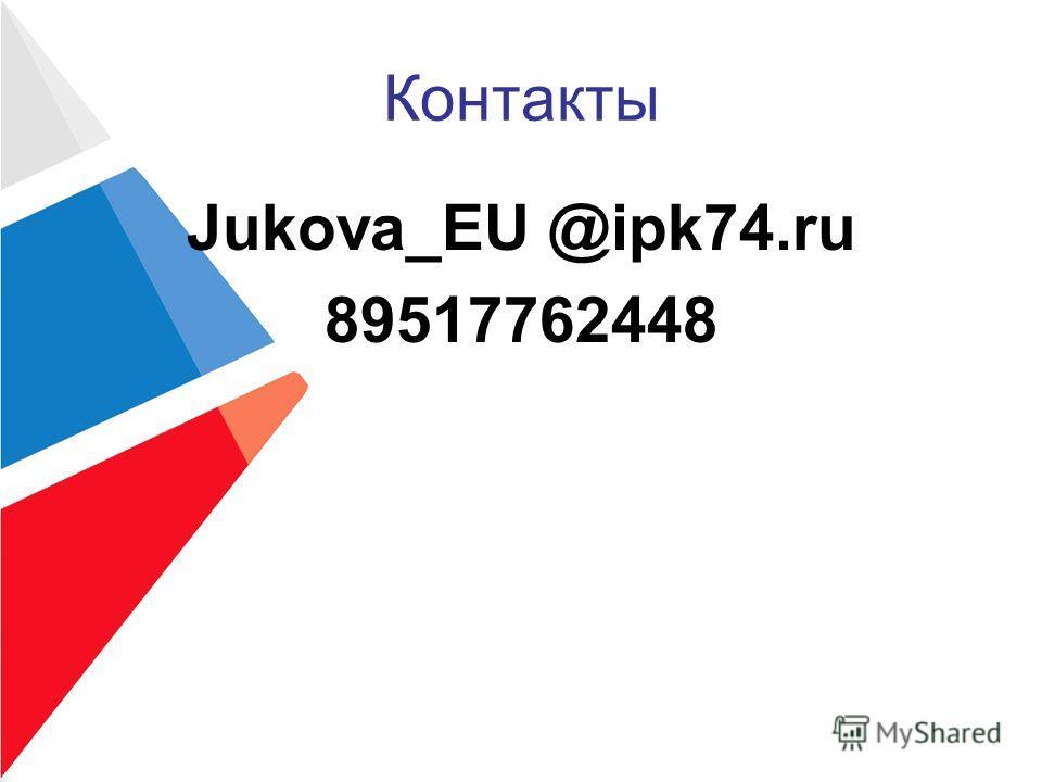 Контакты Jukova_EU @ipk74.ru 89517762448