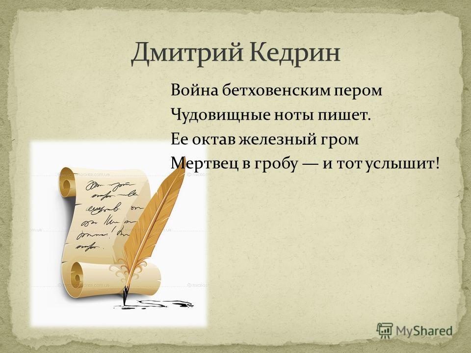 Война бетховенским пером Чудовищные ноты пишет. Ее октав железный гром Мертвец в гробу и тот услышит!