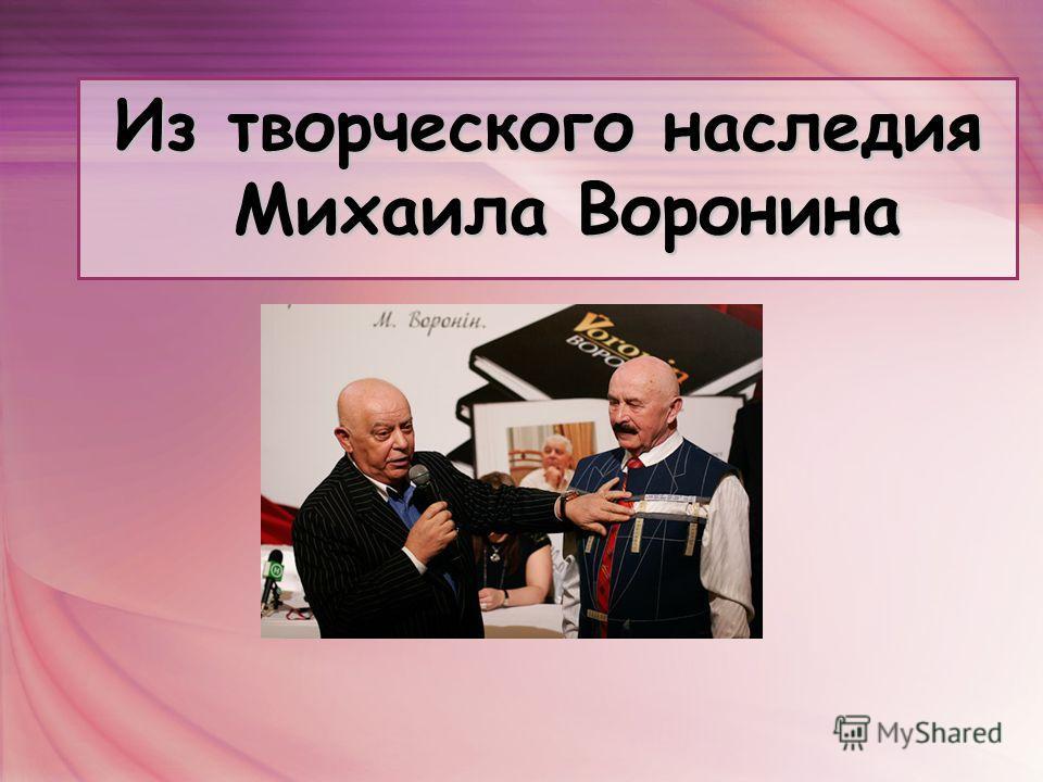 Из творческого наследия Михаила Воронина
