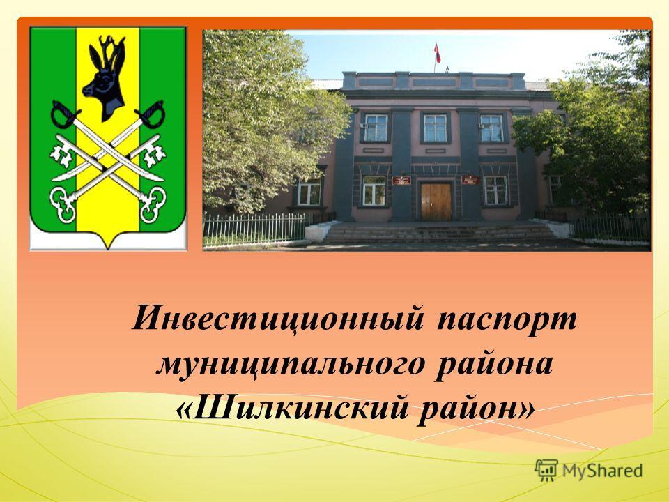 Инвестиционный паспорт муниципального района «Шилкинский район»