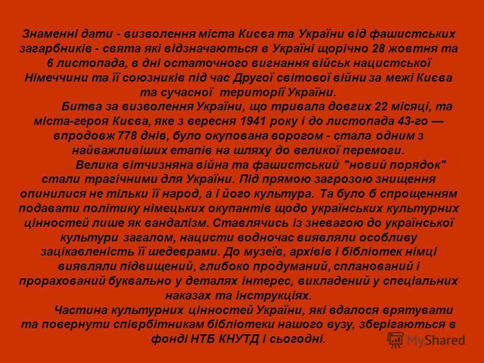 Знаменні дати - визволення міста Києва та України від фашистських загарбників - свята які відзначаються в Україні щорічно 28 жовтня та 6 листопада, в дні остаточного вигнання військ нацистської Німеччини та її союзників під час Другої світової війни