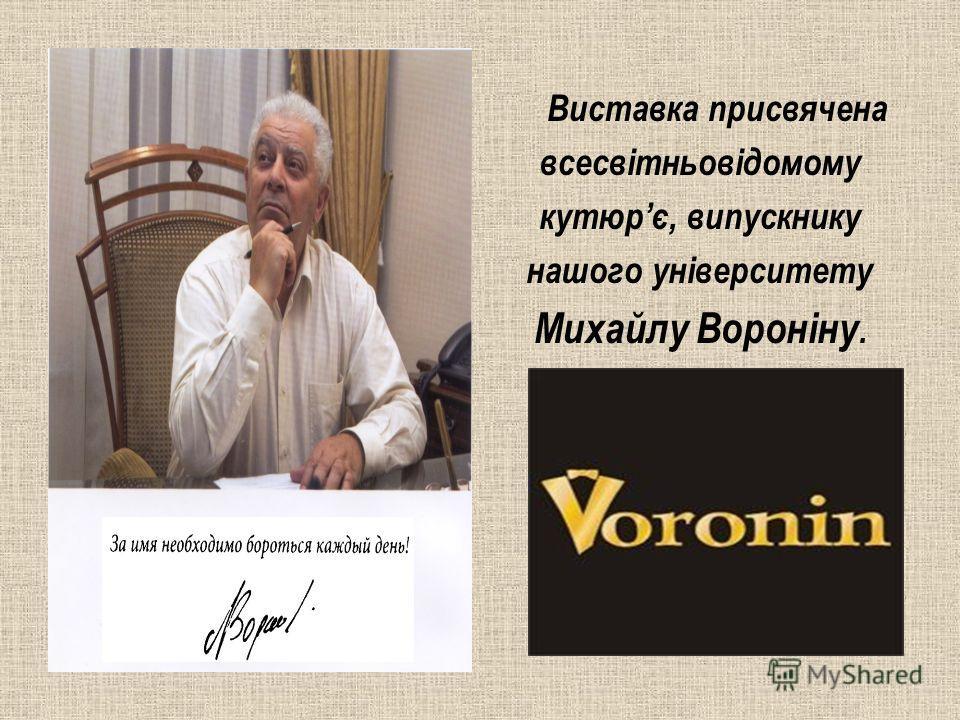 Виставка присвячена всесвітньовідомому кутюрє, випускнику нашого університету Михайлу Вороніну.