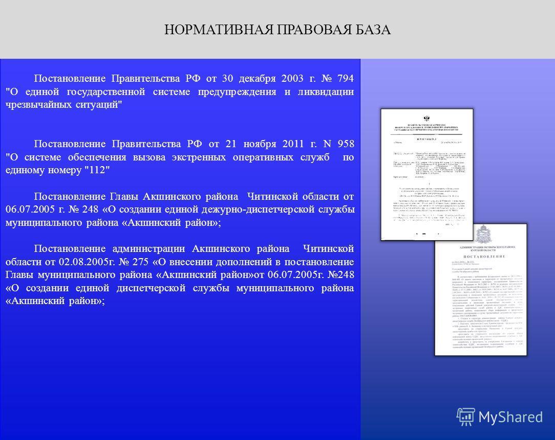 презентация на тему единая государственная система предупреждения и ликвидации чс