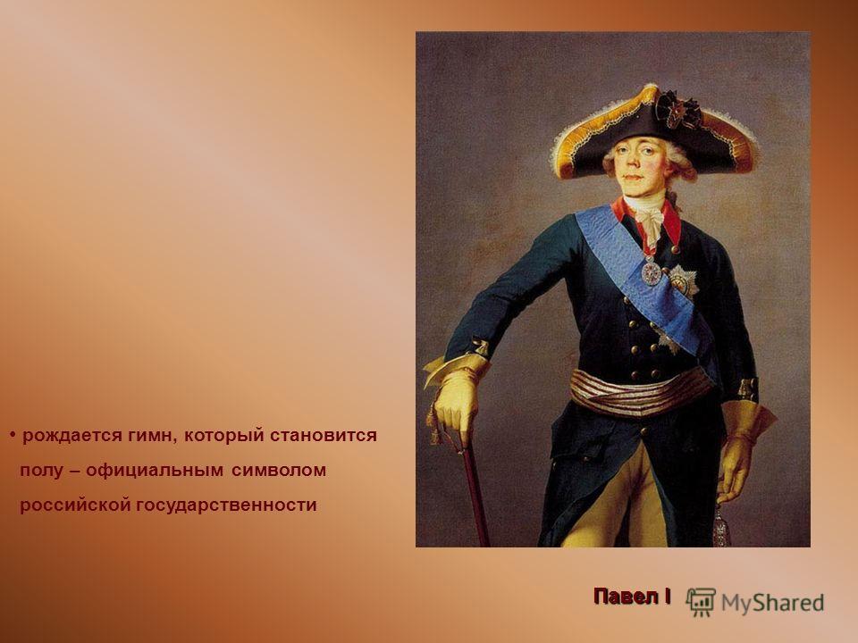 Павел I рождается гимн, который становится полу – официальным символом российской государственности
