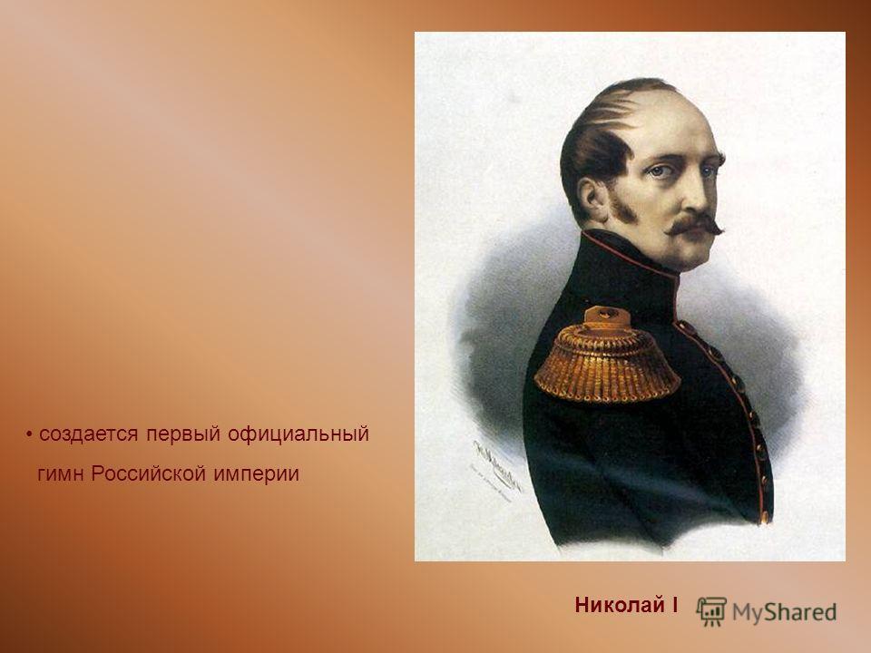 Николай I создается первый официальный гимн Российской империи