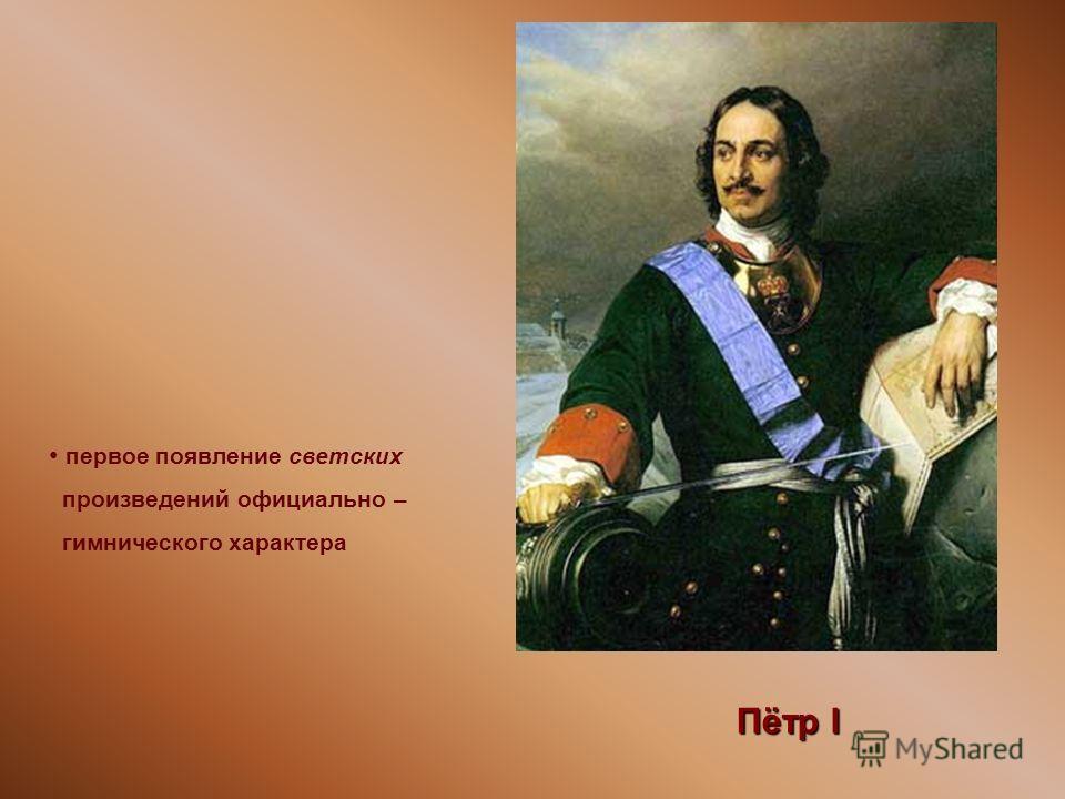 Пётр I первое появление светских произведений официально – гимнического характера