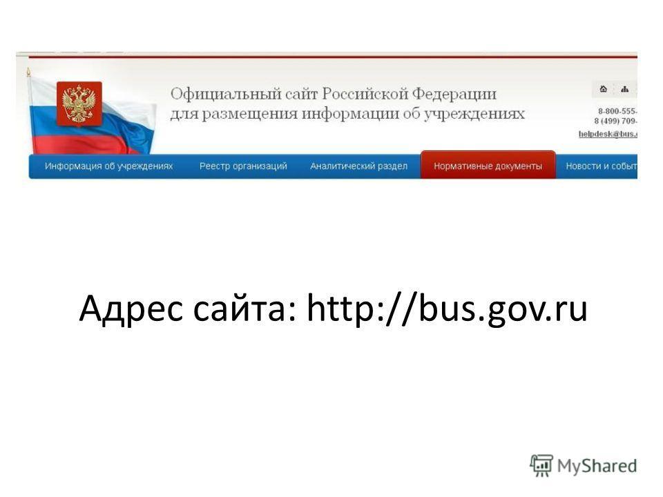 Адрес сайта: http://bus.gov.ru