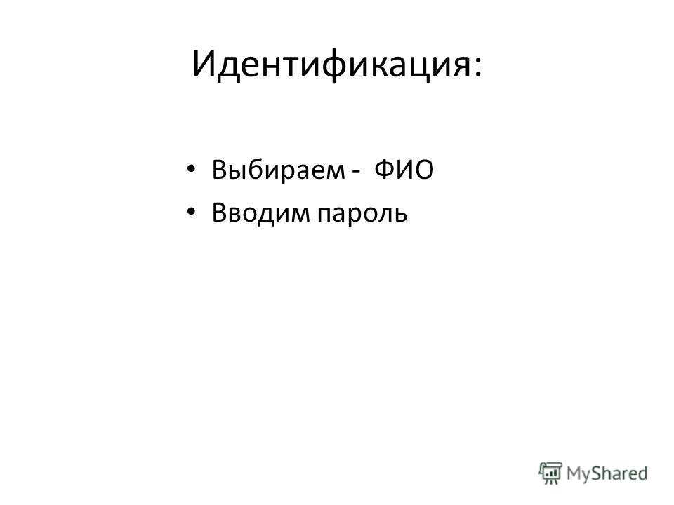 Идентификация: Выбираем - ФИО Вводим пароль