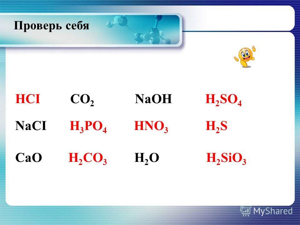 Подумай и ответь Формулы каких веществ «лишние» и почему? HCI CO 2 NaOH H 2 SO 4 NaCI H 3 PO 4 HNO 3 H 2 S СаО H 2 CO 3 Н 2 О Н 2 SiO 3