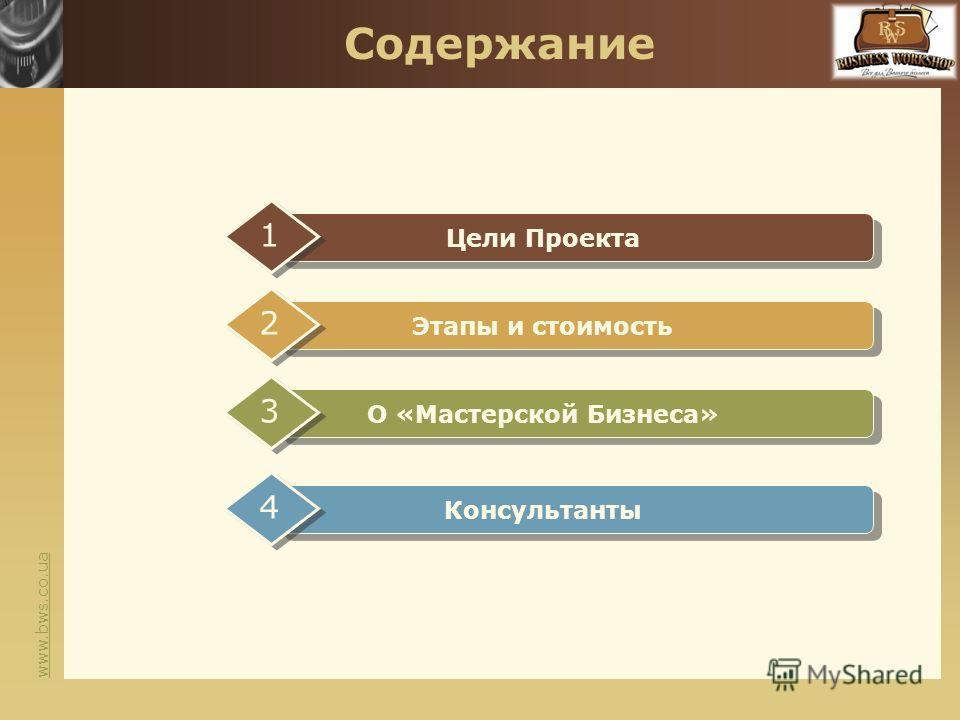 www.bws.co.ua Содержание Цели Проекта 1 Этапы и стоимость 2 О «Мастерской Бизнеса» 3 Консультанты 4