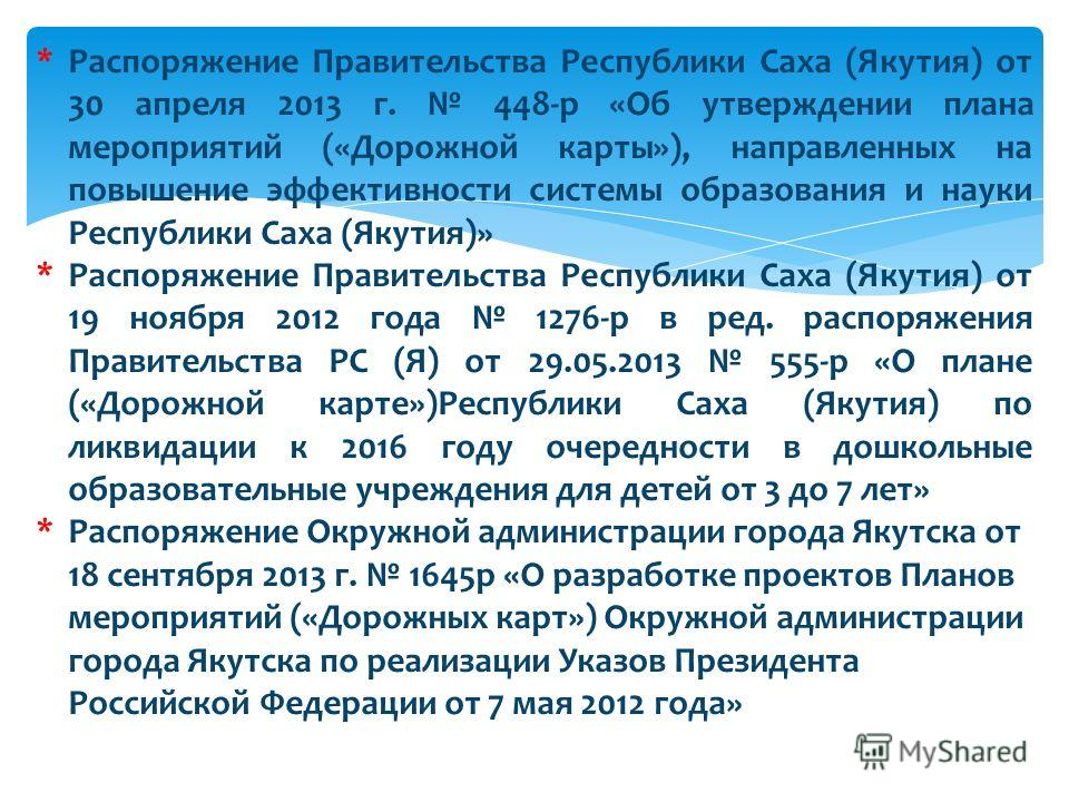 * Распоряжение Правительства Республики Саха (Якутия) от 30 апреля 2013 г. 448-р «Об утверждении плана мероприятий («Дорожной карты»), направленных на повышение эффективности системы образования и науки Республики Саха (Якутия)» *Распоряжение Правите