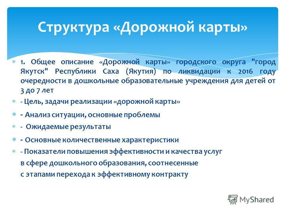 1. Общее описание «Дорожной карты» городского округа