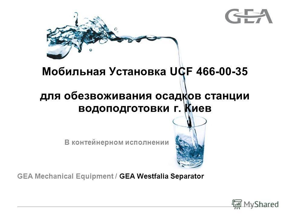 GEA Mechanical Equipment / GEA Westfalia Separator В контейнерном исполнении Мобильная Установка UCF 466-00-35 для обезвоживания осадков станции водоподготовки г. Киев