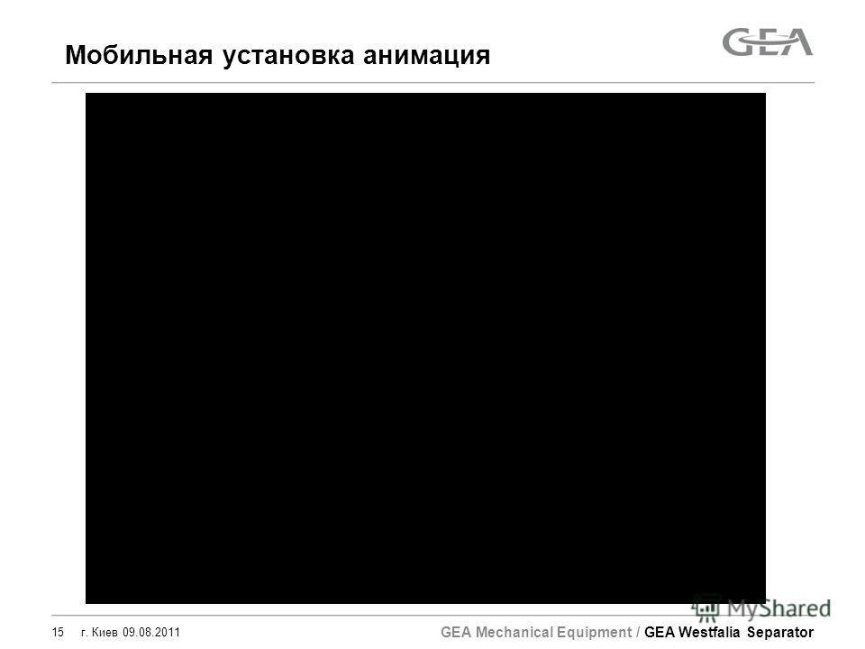 GEA Mechanical Equipment / GEA Westfalia Separator 15 г. Киев 09.08.2011 Мобильная установка анимация
