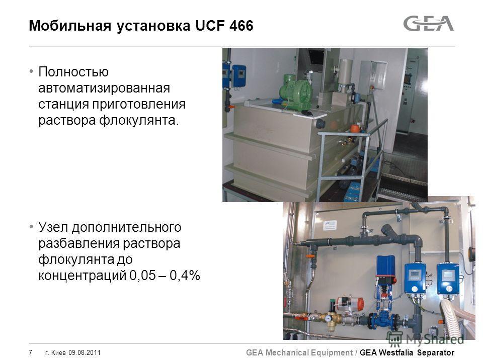 GEA Mechanical Equipment / GEA Westfalia Separator 7 Полностью автоматизированная станция приготовления раствора флокулянта. Узел дополнительного разбавления раствора флокулянта до концентраций 0,05 – 0,4% Мобильная установка UCF 466 г. Киев 09.08.20