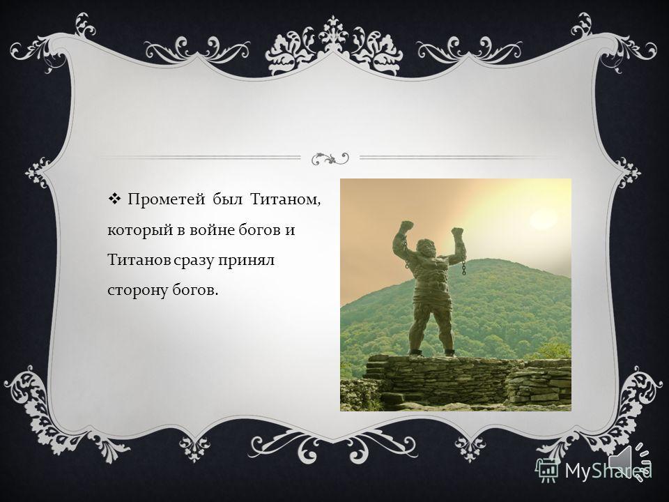 МИФ О ПРОМЕТЕЕ Ученика 6- В класса « КЗ » ЛСШ 8 Загорского Богдана