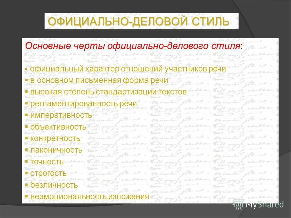 Сферы использования ОФИЦИАЛЬНО-ДЕЛОВОЙ СТИЛЬ международные отношения правовые отношения деловые отношения