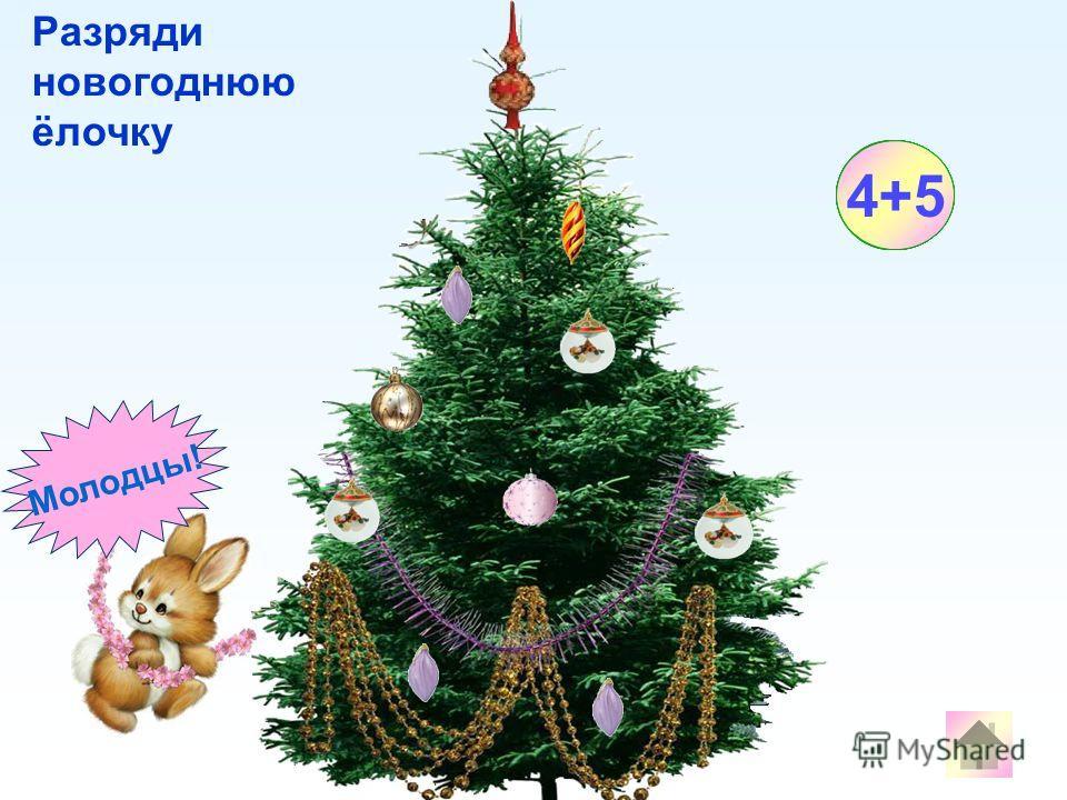 10-3 9-4 5+2 7-4 3+5 4+68-66-28+2 4+5 Разряди новогоднюю ёлочку Молодцы!