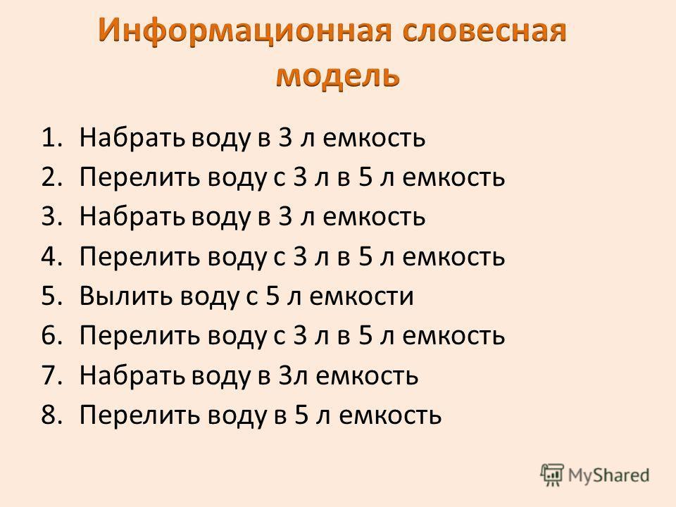 1.Набрать воду в 3 л емкость 2.Перелить воду с 3 л в 5 л емкость 3.Набрать воду в 3 л емкость 4.Перелить воду с 3 л в 5 л емкость 5.Вылить воду с 5 л емкости 6.Перелить воду с 3 л в 5 л емкость 7.Набрать воду в 3л емкость 8.Перелить воду в 5 л емкост